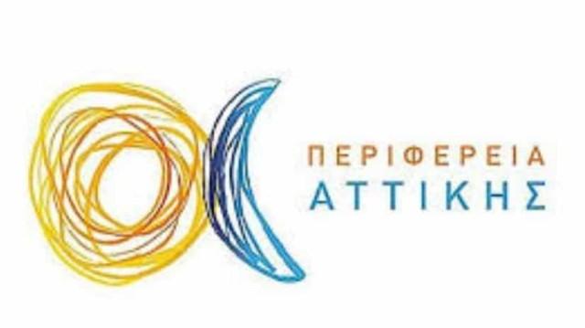 Περιφέρεια Αττικής: Αυτά είναι τα αποτελέσματα