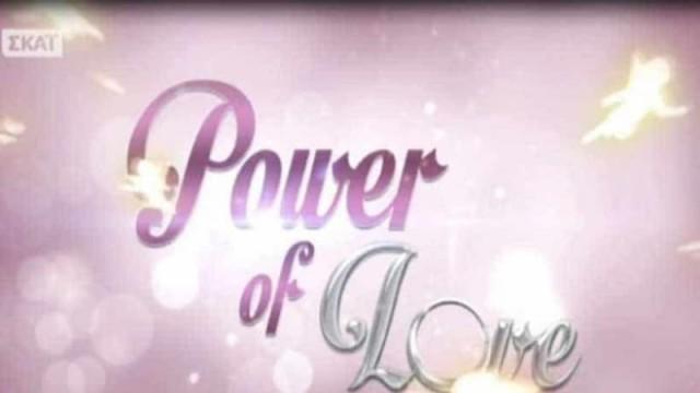 Power of Love: Έκαναν την ανατροπή και είναι πάλι ζευγάρι!
