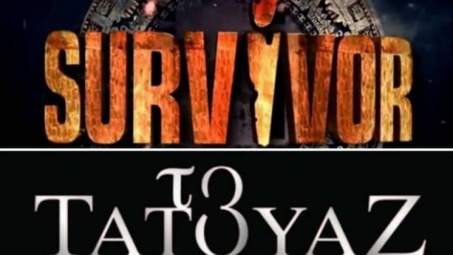 Τηλεθέαση prime time: Τι συνέβη με το Survivor κατάφερε να ξεπεράσει το Τατουάζ;