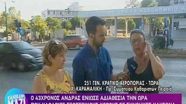Καταγγελία για θάνατο εργαζόμενου από θερμοπληξία! (video)