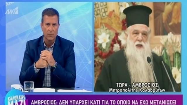 Αμετανόητος και προκλητικός ο Αμβρόσιος για τους ομοφυλόφιλους! (Video)