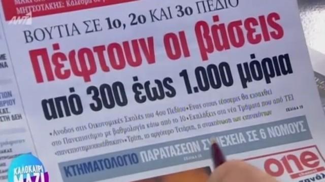 Τα πρωτοσέλιδα των εφημερίδων (23/08)! (Video)