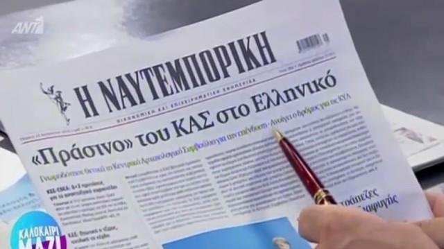 Τα πρωτοσέλιδα των εφημερίδων (22/08)! (Video)
