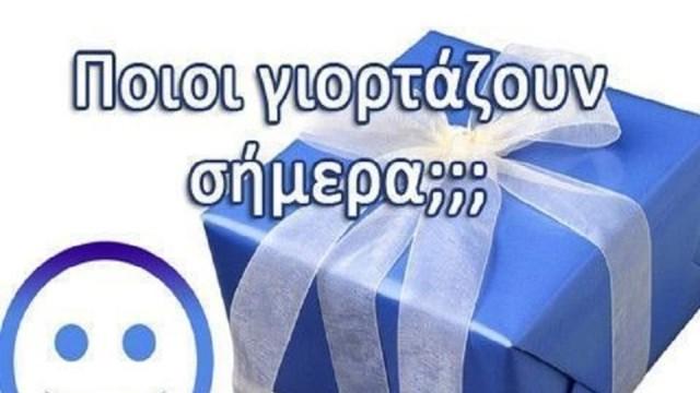 Ποιοι γιορτάζουν σήμερα, Πέμπτη 19 Σεπτεμβρίου, σύμφωνα με το εορτολόγιο;