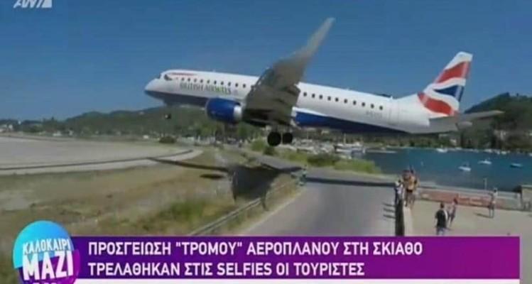 """Σκιάθος: Αεροπλάνο πετά """"ξυστά"""" από τα κεφάλια των τουριστών! (Video)"""