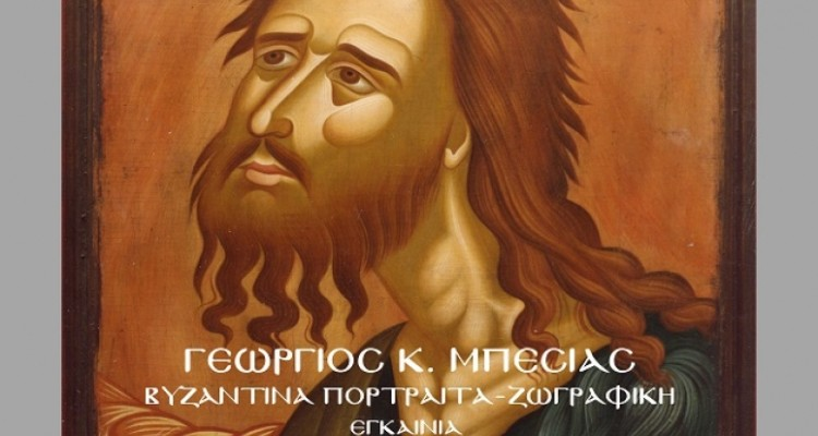 Εγκαίνια έκθεσης Αγιογραφίας