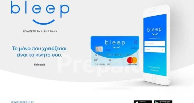 Απέκτησε και εσύ την bleep την νέα προπληρωμένη κάρτα της Alpha Bank