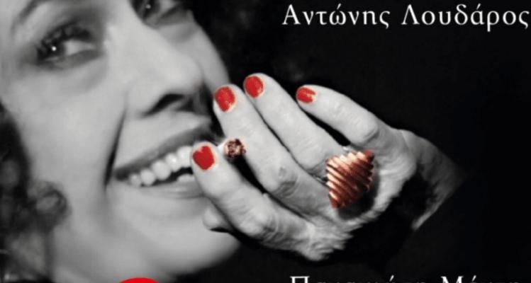 «Ρόζα Εσκενάζυ, η Βασίλισσα του Ρεμπέτικου» του Παναγιώτη Μέντη σε σκηνοθεσία Αντώνη Λουδάρου
