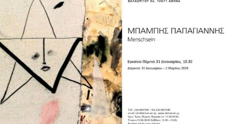 """Μπάμπης Παπαγιάννης έκθεση """"Menschsein"""""""