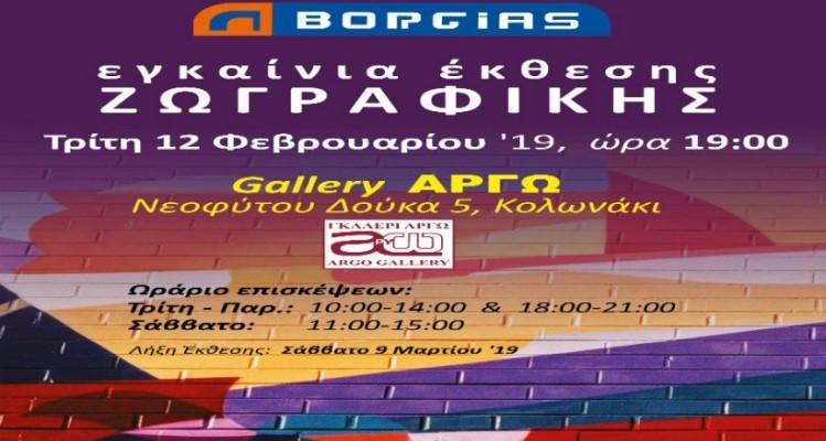 """Ομαδική έκθεση ζωγραφικής της σχολής """"Borgias"""""""