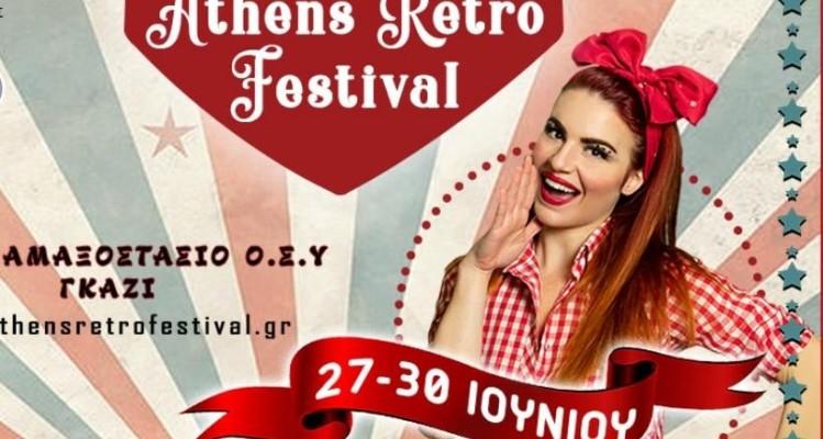 Athens Retro Festival έρχεται για  για 4η συνεχόμενη χρονιά!