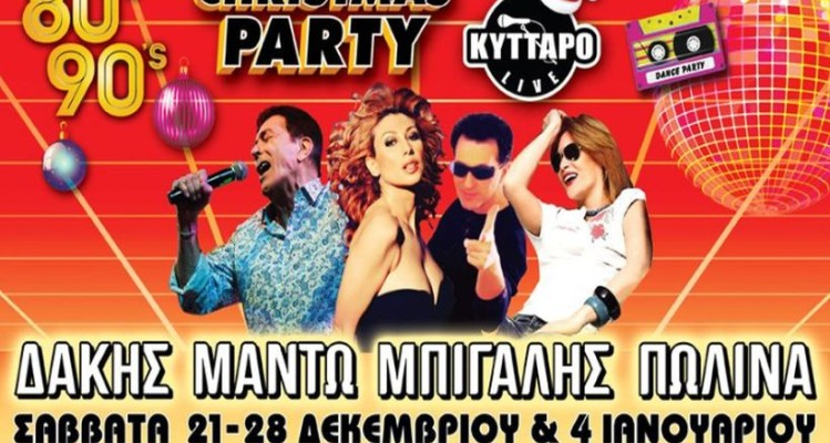 The 80s 90s Christmas Party με τους Μπίγαλη, Μαντώ, Πωλίνα & Δάκη στο Κύτταρο!