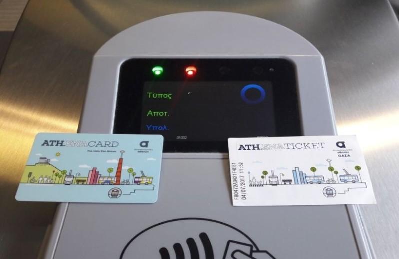 Ηλεκτρονικό εισιτήριο στα ΜΜΜ της Αθήνας: Πέντε απλοί τρόποι για να φτάσει η κάρτα σπίτι σας!