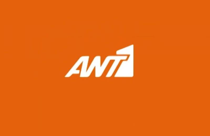 Παραίτηση βόμβα στον ΑΝΤ1: Αποχωρεί κορυφαίο όνομα!