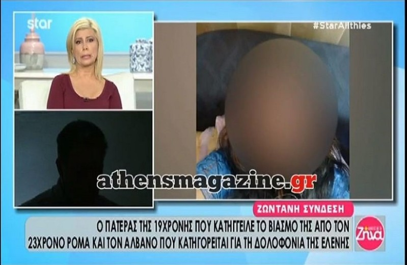 """""""Να μην ξαναδούν το φως του ήλιου""""! Ξέσπασε ο πατέρας της 19χρονης με ειδικές ανάγκες που βιάστηκε! (video)"""