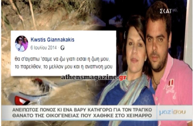 Κρήτη: Θρήνος για τους 4 νεκρούς! Το τελευταίο αντίο σε κόρη και μάνα (video)