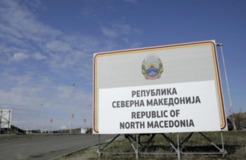 """Άρχισαν τα σφραγίσματα στα διαβατήρια με όνομα το """"Βόρεια Μακεδονία""""!"""
