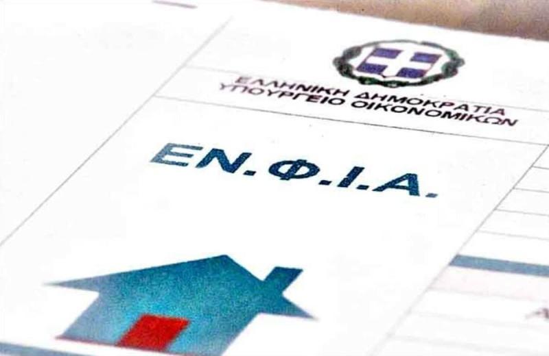 ΕΝΦΙΑ: Μείωση 8%-10% σε λογαριασμούς - Ποιους αφορά