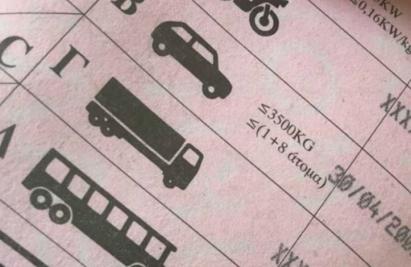 Αλαλούμ με τα διπλώματα οδήγησης - Η ανακοίνωση του υπουργείου Μεταφορών