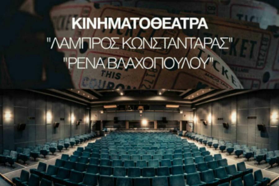 Κινηματογράφος Λ. Κωνσταντάρας - Ρ. Βλαχοπούλου: Αυτές είναι οι ταινίες της εβδομάδας (12/03-19/03)