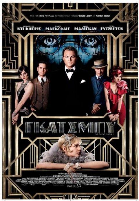 Ο Υπέροχος Γκάτσμπυ (2012) - The Great Gatsby (2012)
