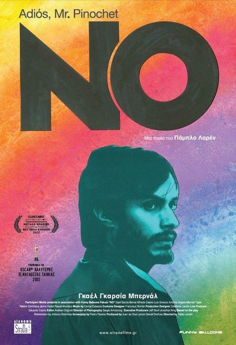 No του Πάμπλο Λαρέν (2013)