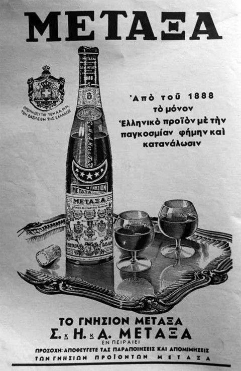 /></a></p> <p><a class= Παλιές ελληνικές διαφημιστικές αφίσες