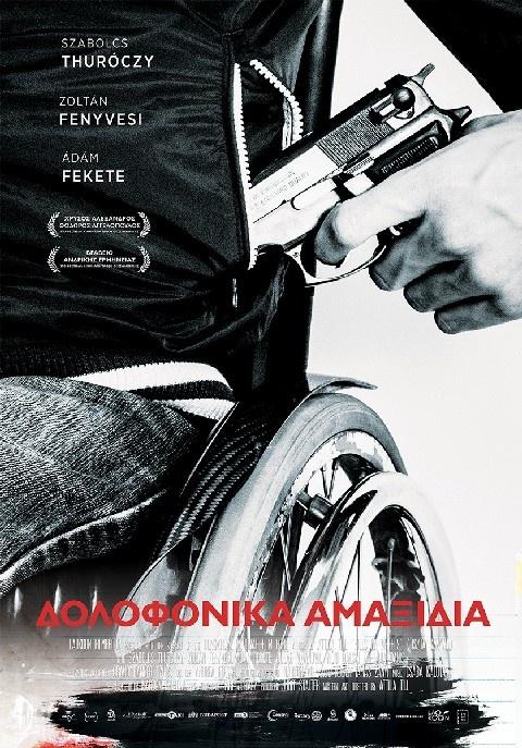Δολοφονικά αμαξίδια (2017) - Kills on Wheels / Tiszta szívvel (2017)