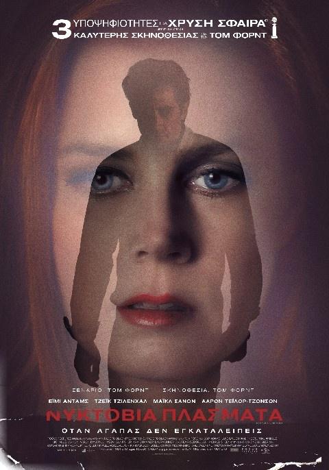Νυκτόβια Πλάσματα (2017) - Nocturnal Animals (2017)