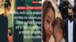 Έσπασε τη σιωπή του ο αδερφός του Μπάμπη Αναγνωστόπουλου! Τα είπε όλα για τη δολοφονία της Καρολάιν στα Γλυκά Νερά (Video)
