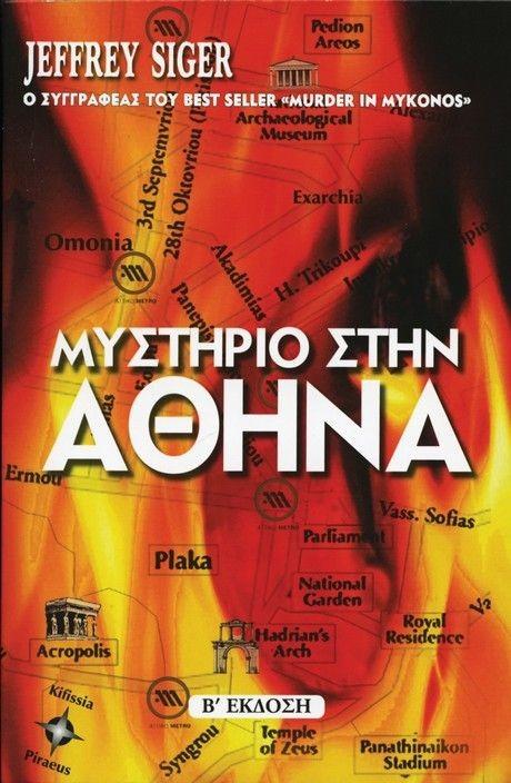 Μυστήριο στην Αθήνα