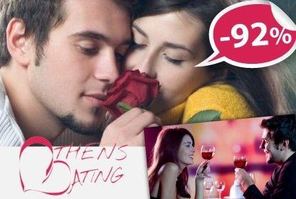 σχέση dating εγγραφή