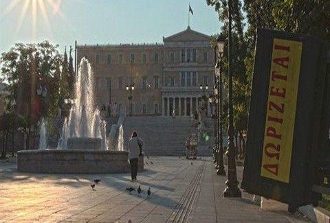 Το κέντρο της Αθήνας...