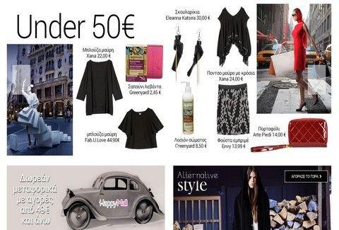 057351c66dc1 ΑthensMagazine.gr meets Happy Mall! Shopping με λιγότερο από 50 ευρώ και  SUPER ΠΡΟΣΦΟΡΕΣ