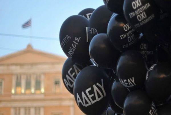 ΑΔΕΔΥ: Πανελλαδική 24ωρη απεργία την Τετάρτη!