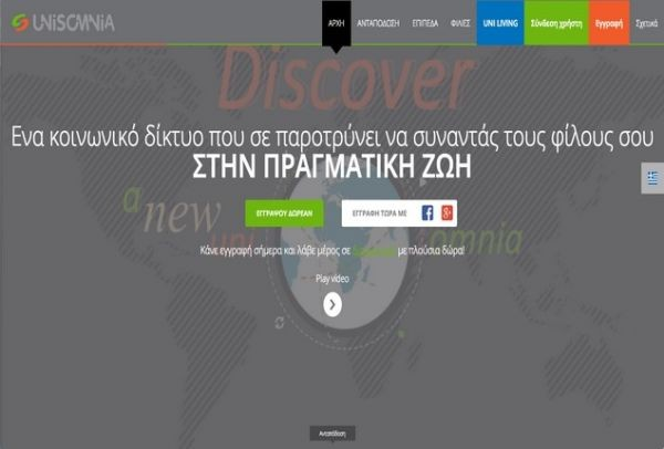 Το Ελληνικό Social Network που εχει προκαλέσει ντελίριο ενθουσιασμού σε χιλιάδες χρήστες!