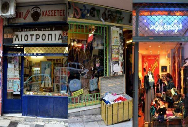 το μαγαζί με τα ρούχα
