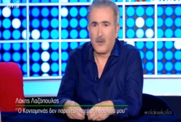 Λάκης Λαζόπουλος: Όλη η αλήθεια για τον Alpha και τον καυγά με τον Κοντομηνά – Τι θα γίνει τελικά με την εκπομπή;