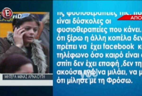 Καταιγιστικές αποκαλύψεις από την μητέρα της Μίνας Αρναούτη: «Είδε το πόδι της να κρέμεται και το κεφάλι του Παντελή να…»
