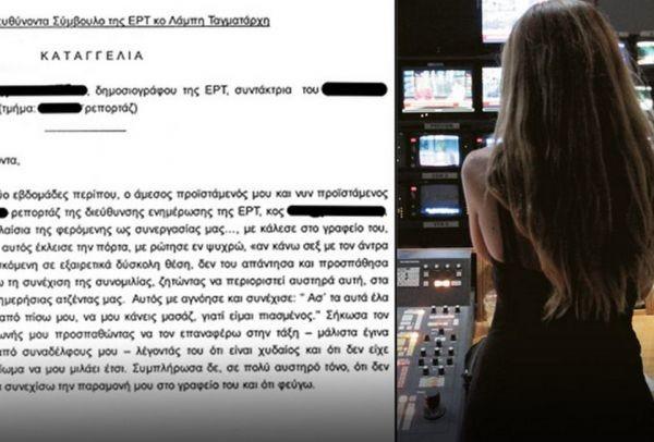 Νέες καυτές λεπτομέρειες για το σεξουαλικό σκάνδαλο στην ΕΡΤ! Το άγριο πέσιμο του προϊστάμενου στο γραφείο, η παντρεμένη δημοσιογράφος και ο άντρας της!