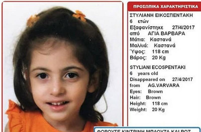 Έκτακτη είδηση: Εξαφάνιση 6χρονης στην Αγία Βαρβάρα! Συναγερμός στην Ελληνική Αστυνομία (photo)