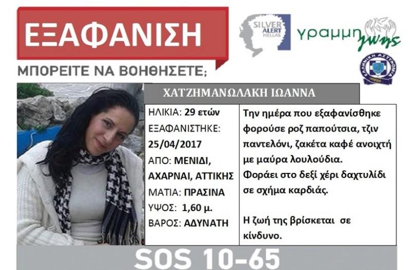 Δραματική έκκληση για την εξαφάνιση της 29χρονης Ιωάννας στο Μενίδι: Τι αποκάλυψε ο σύζυγός της που την είδε τελευταίος; (photos)