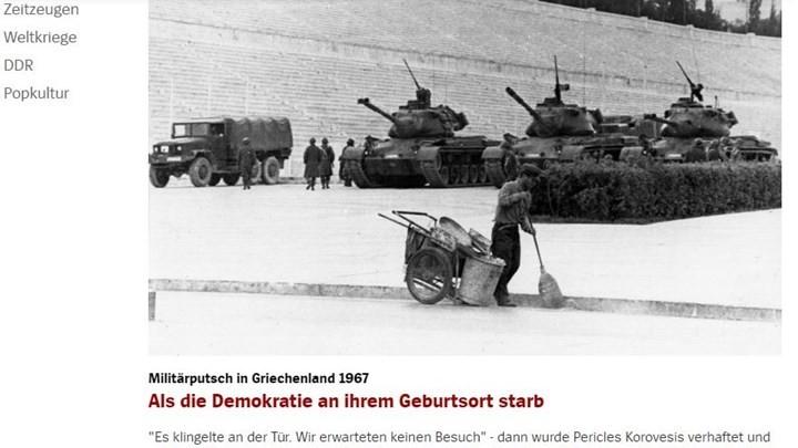 Το αφιέρωμα του Spiegel με αφορμή τα 50 χρόνια από το πραξικόπημα της 21ης Απριλίου!