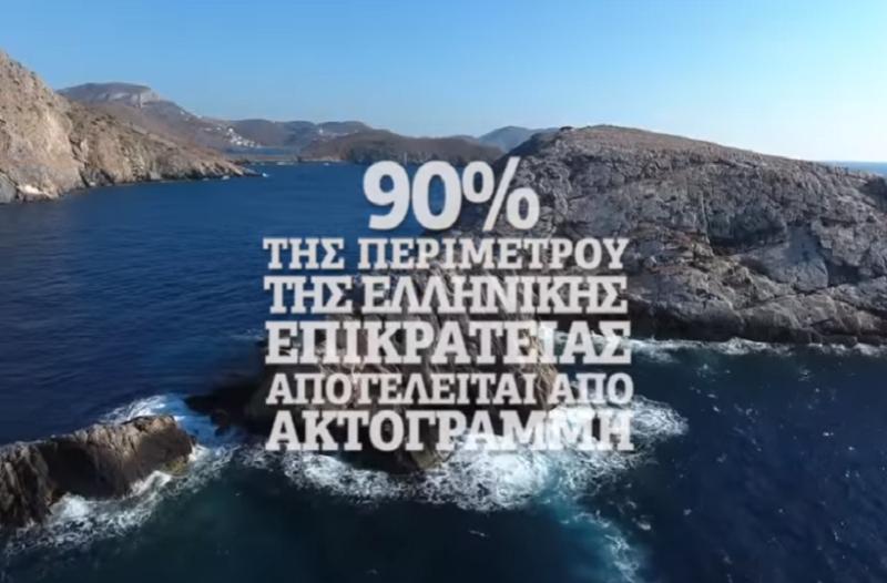 Συγκλονιστικό βίντεο - απάντηση στις τουρκικές προκλήσεις: Όλο το Αιγαίο φρουρείται από Έλληνες!