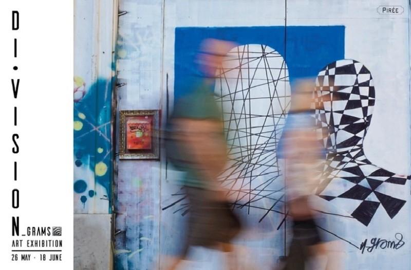 DiVision: Εικαστικά και street art έργα στη δεύτερη ατομική έκθεση του Δημήτρη Ναϊπλή!