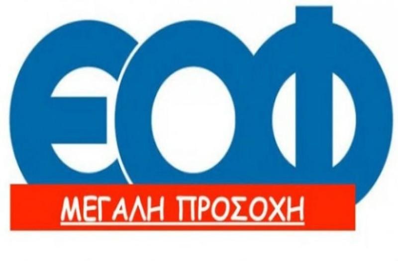 Έκτακτη προειδοποίηση από ΕΟΦ: Αποσύρονται από την αγορά 3 πασίγνωστα προϊόντα!
