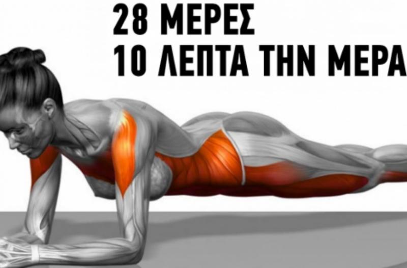 7 εύκολες ασκήσεις που θα αλλάξουν το σώμα σας σε μερικές εβδομάδες!