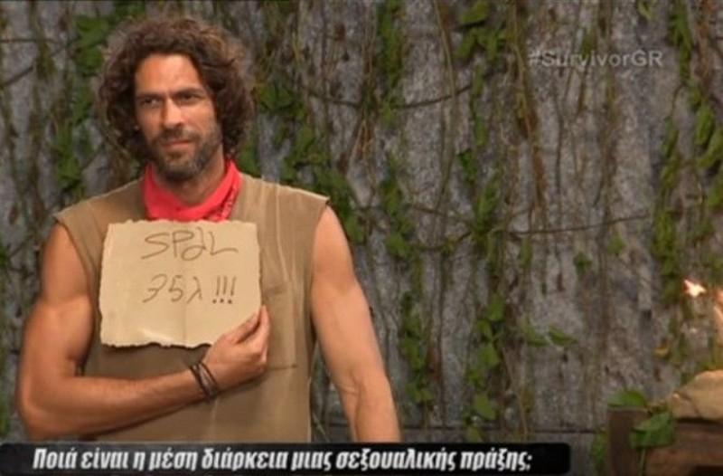 Απίστευτη έρευνα: Το Survivor εκτόξευσε και τους... οργασμούς των Ελλήνων!
