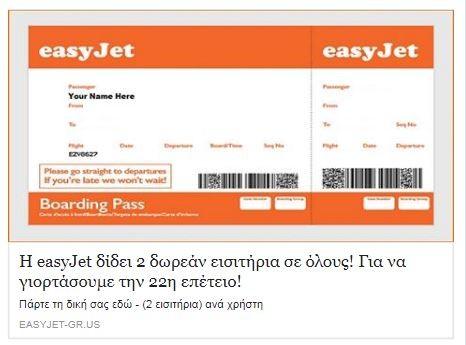 Τρομερή απάτη:Πασίγνωστη αεροπορική εταιρεία έχει προκαλέσει χαμό!Οι απατεώνες μέσω FB αποκτούν πρόσβαση στα προσωπικά στοιχεία των χρηστών!Προσοχή!