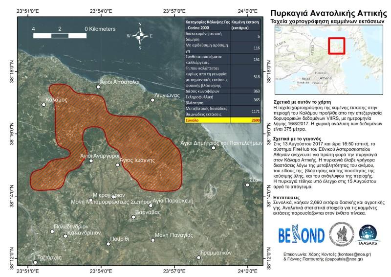 Βιβλική καταστροφή στην Ανατολική Αττική: Κάηκαν περί τα 30.000 στρέμματα, υποστηρίζει το Αστεροσκοπείο Αθηνών!